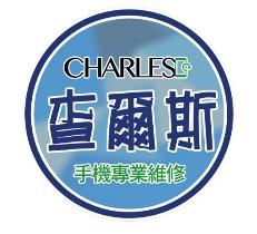 查爾斯 手機專業維修-士林店